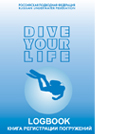 Логбук «Dive your life!»